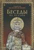 Беседы на псалмы Святитель Василий Великий