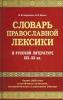 Споварь православной лексики в русской литературе 19-20 веке