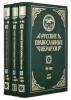Русские православные иерархи. В 3-х томах лемешевский