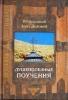 Душеполезные поучения Преподобный Авва Дорофей