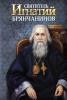 Святитель Игнатий (Брянчанинов), Составитель Маркова А. А.