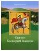 Святой Евстафий Плакида Православная детская библиотека
