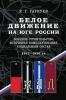 Белое движение на Юге России. Военное строительство,  1917-1920 г. г..Гагкуев Р.