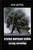 Леон Дегрель. Вторая Мировая Война. Взгляд Европейца.