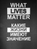 Какие жизни имеют значение? What lives matter, All Lives Matter, black lives mat
