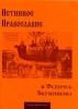 Истинное православие и всеересь экуменизма