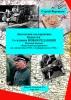 """Локотьская альтернатива. Книга 3-я. Военный дневник """"Лепельской республики"""": от"""