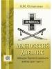 Лемносский дневник офицера Терского казачьего войска 1920–1921 г. г. ,Остапенко