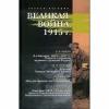 Великая война. 1915. Cб. ист.-лит. произв. / Cост., науч. ред., предисл. и комме