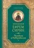 Толкование на Четвероевангелие,Преподобный Ефрем Сирин
