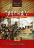 Таврида, обагренная кровью.  Большевизация Крыма и Черноморского флота