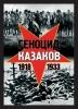 Геноцид казаков в Советской России и в СССР: 1918-1933 г. г.