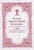 Русский Православный Календарь, Календарь ИПЦ, ИПХ, РПЦЗ, Катакомбной Церкви.