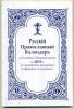 Русскій Православный Календарь съ полнымъ Мѣсяцесловомъ на 2019 г