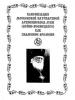 Канонизация Московской патриархией архиепископа Луки (Войно-Ясенецкого) как знам