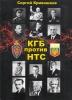 КГБ против НТС  Кривошеев С.