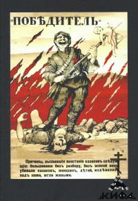 Геноцид, казаки, жертвы, террор, 1918, 1933, Юг России, Лысенко, голодомор, НКВД