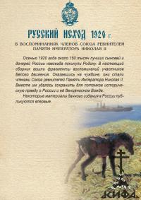 Русский Исход 1920, Союз ревнителей Памяти Императора Николая II