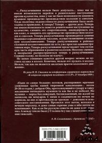 По документам фонда  Е. П. Пешкова, Помощь политическим заключенным