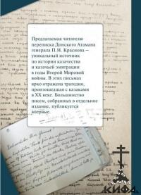 Переписка генерала П. Н. Краснова. 1939 – 1945 г. г.