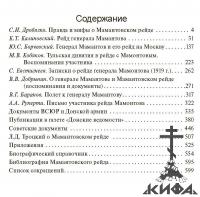 Рейд 4-го Донского Корпуса генерала К. К. Мамантова (август-сентябрь 1919 г.)