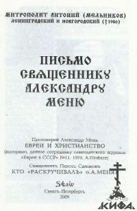 Письмо священнику Александру Меню