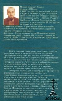 Энциклопедия имперской традиции русской мысли