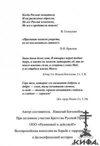Генералъ Пётръ Красновъ - воин Святой Руси