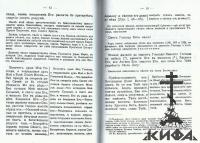 Православный толковый молитвословъ съ краткими катихизическими сведениями (репри