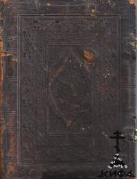 Часовник (дореформенный, единоверческий). Репринт с издания патриарха Иосифа