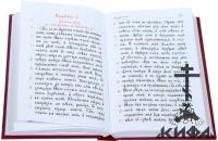 Молитвослов и Псалтирь ( на ц.-сл. языке).