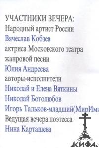 Русская Лира. Вечер-концерт