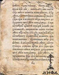 Часовник (дореформенный) 1640 - 1796