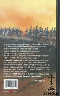 Единая-Неделимая. Исторический роман Краснов, Пётр Николаевич, Генерал-майор, ат