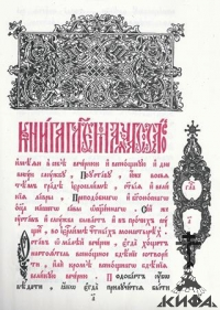 Часослов (дореформенный, старообрядческий)