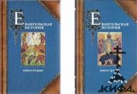 Священная история Нового Завета в 3 томах. Суперобложка
