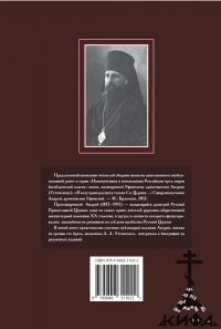 Священномученик Андрей, архиепископ Уфимский. Труды и письма воспоминания и доку