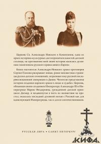 Церковь Александра Невского, Копенгаген, православие в Европе, принцесса Дагмар